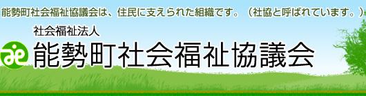 社会福祉法人能勢町社会福祉協議会